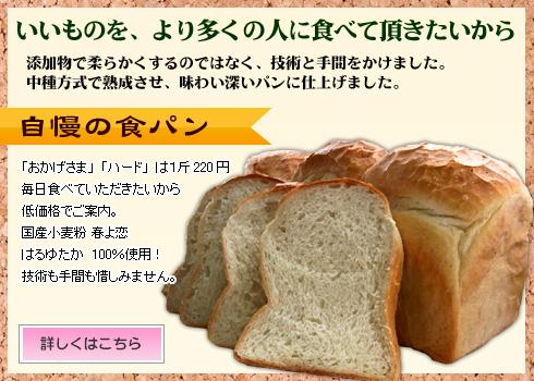 こだわりの食パンのお買い求めはこちら